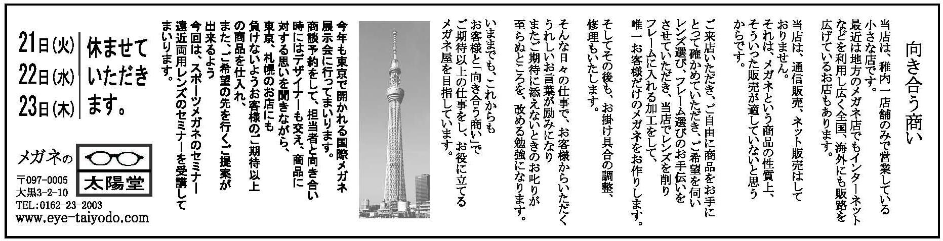 14太陽堂10/18