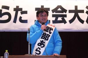 武部候補演説会
