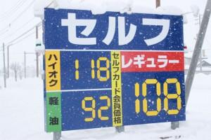 ガソリン108円