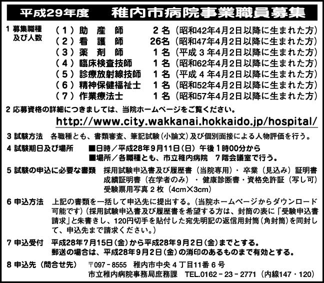 16市立病院7月 [更新済み]